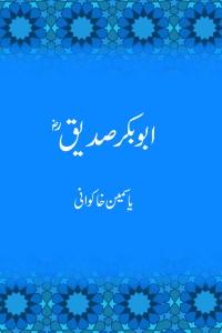 Abu Bakr AHP