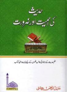 Hadeeth_Ki_Ahmiat_Aur_Zaroorat
