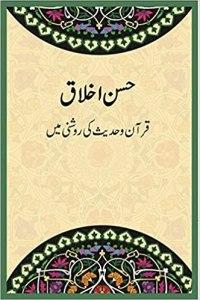 Husne Aqlaq AHP